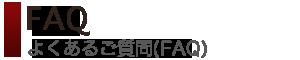 株式会社 モリカワ FAQ よくある質問